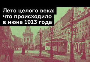 Что делали Кафка, Манн и Юнг 108 лет назад? Рассказывает Флориан Иллиес