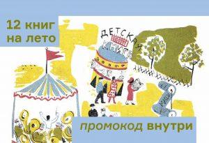 Что читать детям летом? 12 книг для летних каникул