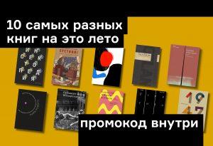 Целан, жуки и поп-музыка: наш список книг на это лето
