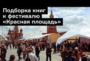 «Баухаус», Беньямин и Лэнг: 10 новинок к фестивалю «Красная площадь»