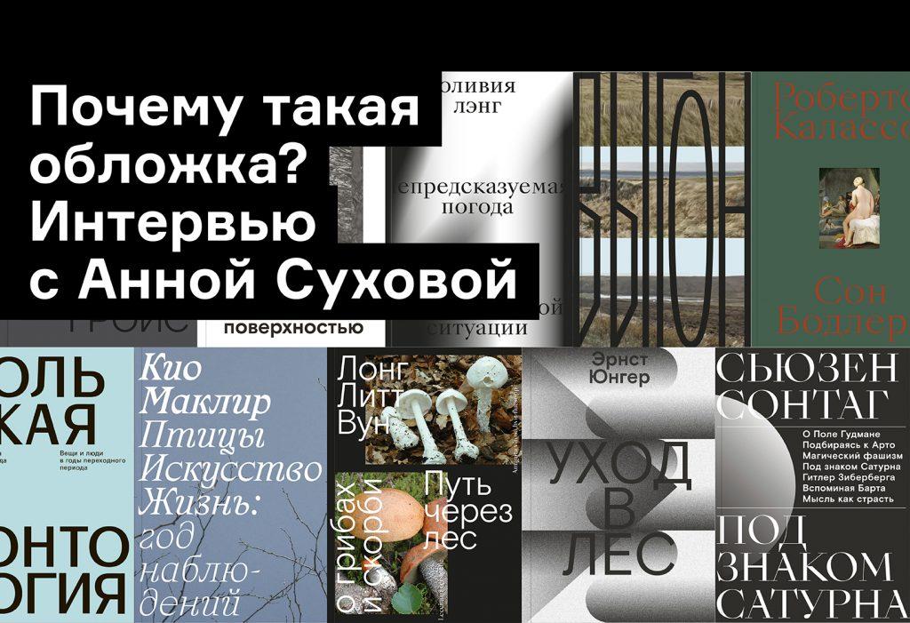 Интервью с Анной Суховой, создавшей обложки для «Выгона» и «Боуи»