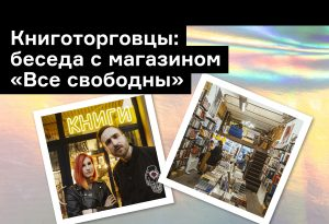 «Ориентируемся на образованную публику»: разговор с магазином «Все свободны»