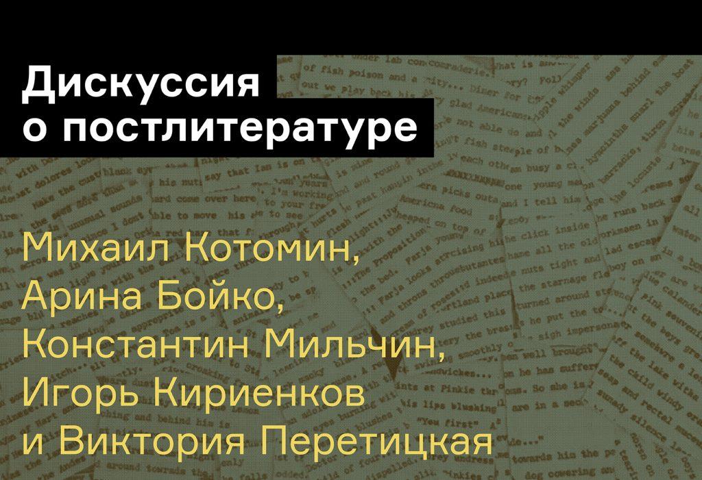 Автофикшн и смерть романа: дискуссия Аd Marginem о постлитературе