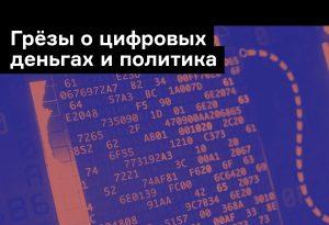 Янис Варуфакис о биткоинах. Почему государство контролирует деньги?