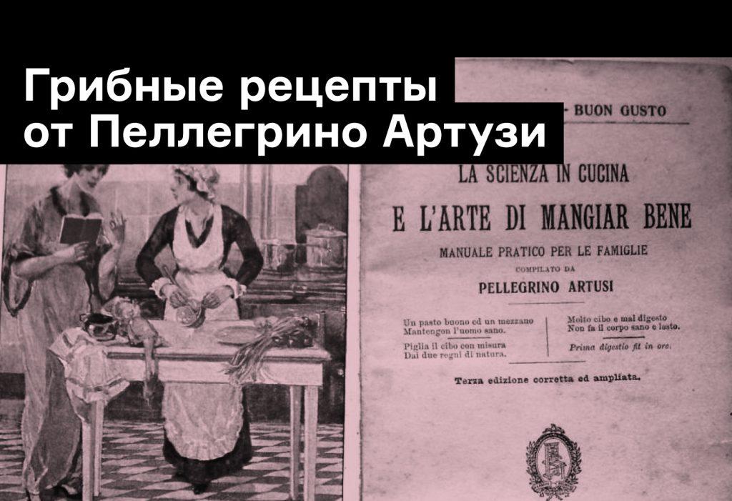Суп из мухоморов и грибной соус: столетние рецепты от Пеллегрино Артузи