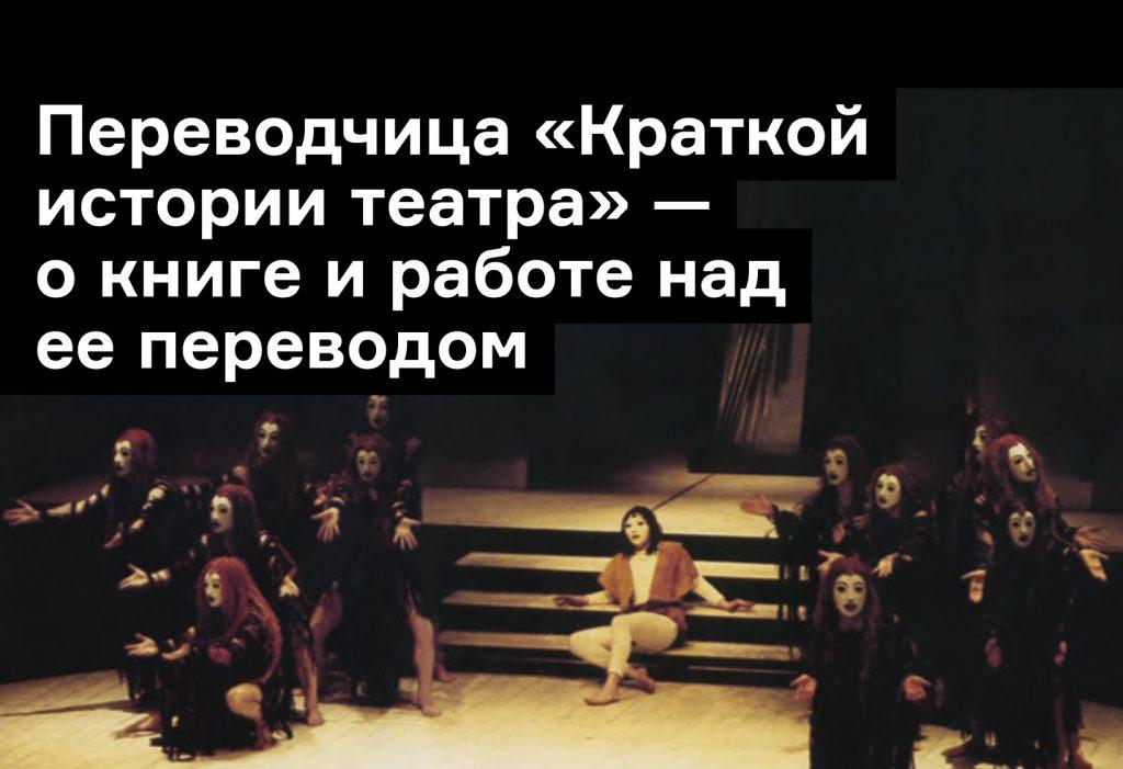 Мария Зерчанинова — о «Краткой истории театра» и работе над ее переводом