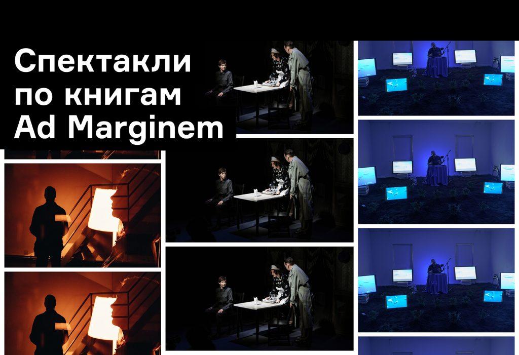 Книги, ставшие спектаклями: постановки по Джармену, Литтеллу и Целану