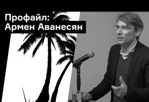 Что нужно знать об Армене Аванесяне — теоретике искусства и авторе Miamification