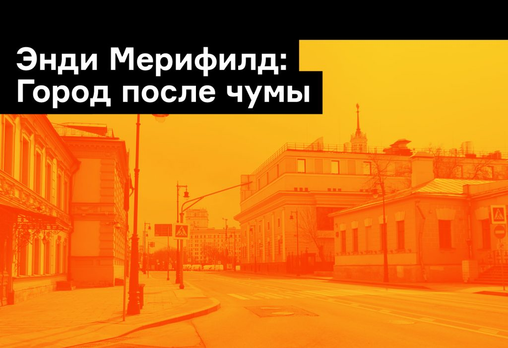 Городская жизнь в постковидную эпоху: перевод статьи Энди Мерифилда