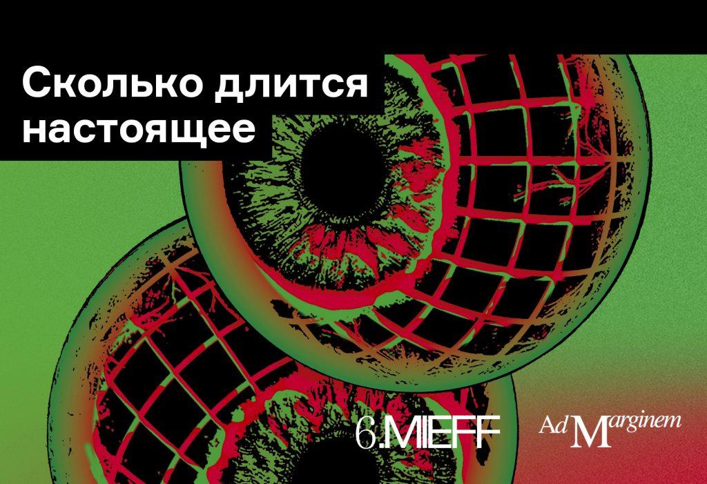 Сколько длится настоящее:  что почитать перед кинофестивалем MIEFF