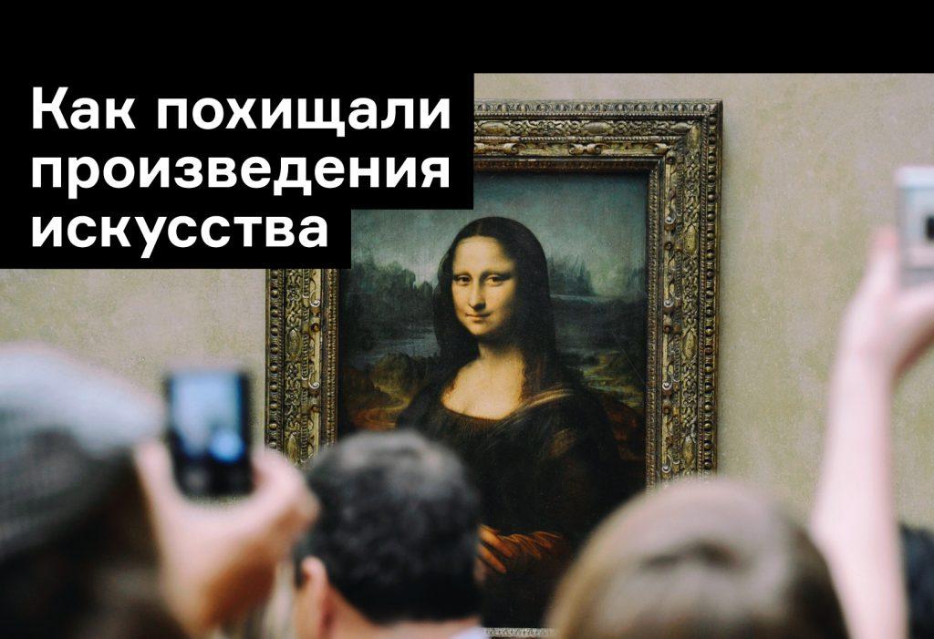 Самые известные кражи произведений искусства: «Мона Лиза», полотна Моне, наш инстаграм