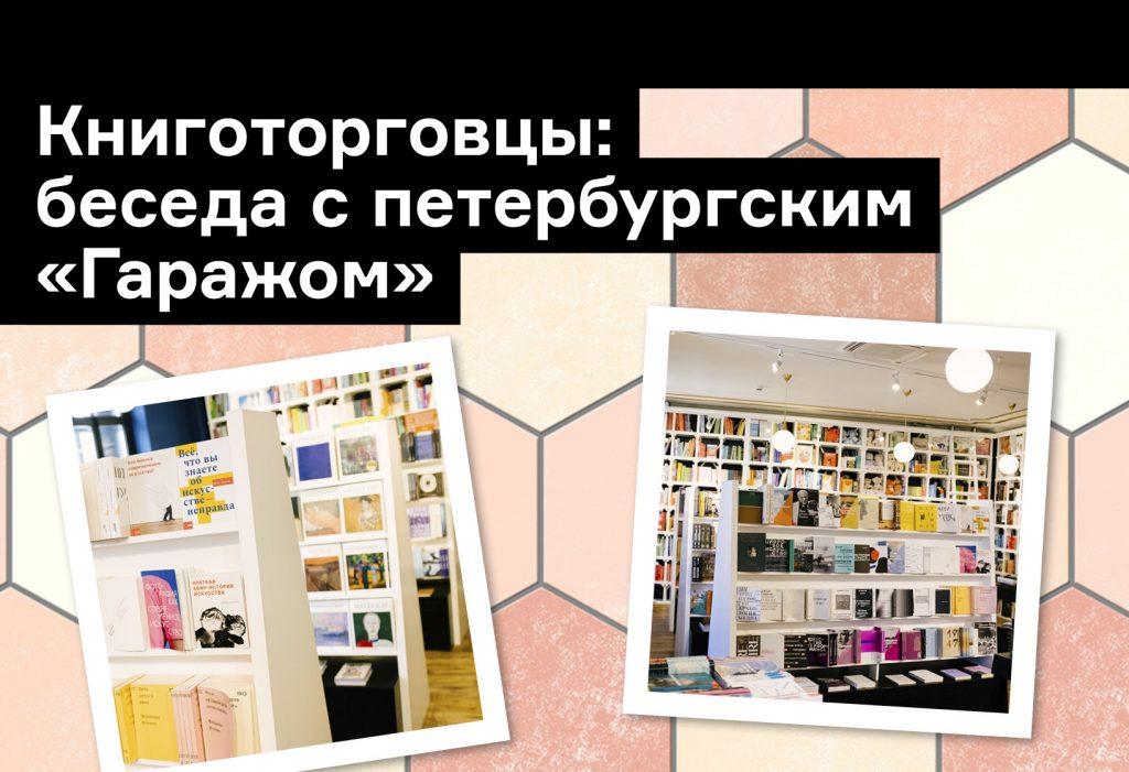 «Книжное дело всегда по любви»: разговор с петербургским магазином Музея «Гараж»