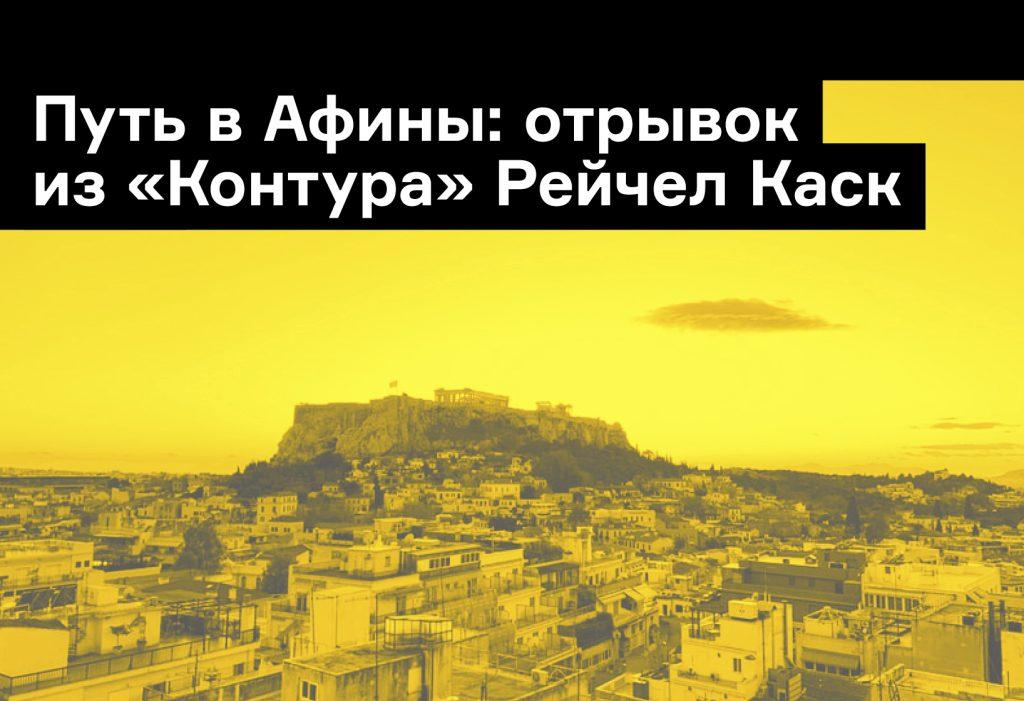 Самолет до Афин: отрывок из «Контура» Рейчел Каск