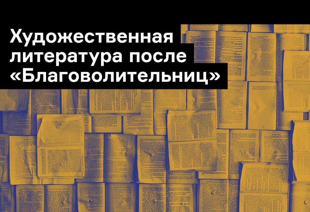 Михаил Котомин — о новой литературе, издательских планах и невымысле