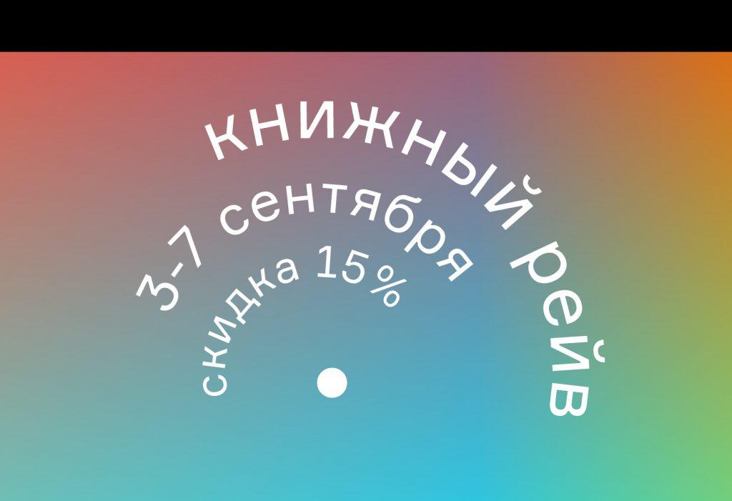 Книжный рейв: большой список книг о музыке к Moscow Music Week