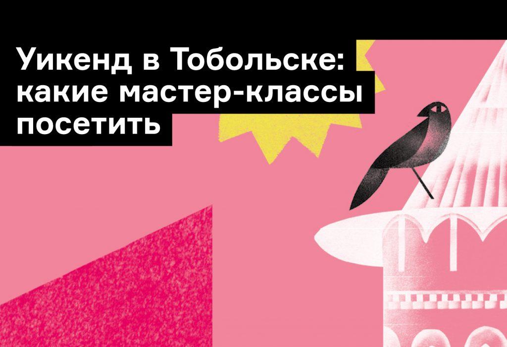 Ad Marginem едет в Тобольск! Рассказываем, что посетить на уикенд-фестивале