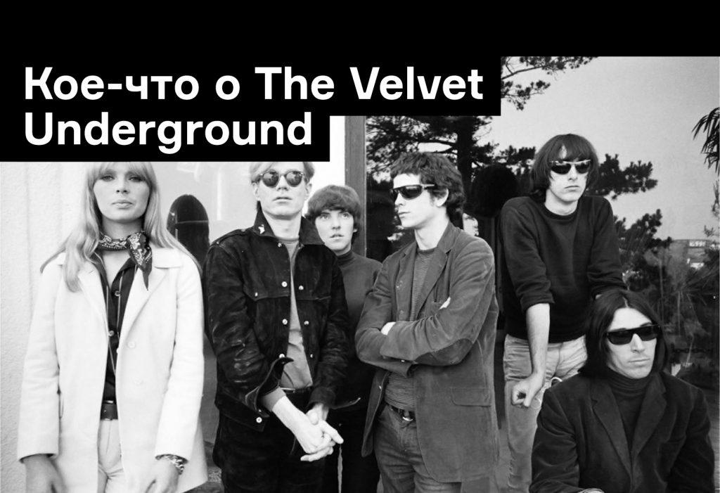 «Последний розыгрыш мистера Уорхола»: к трибьюту The Velvet Underground