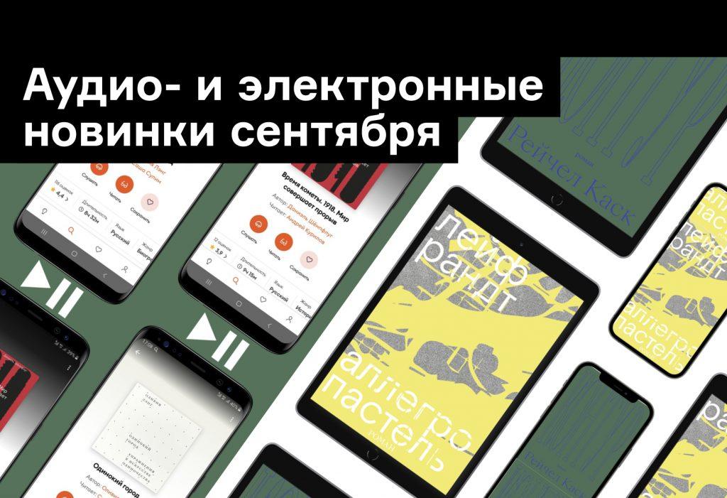 Цифровые новинки: что читать и слушать этой осенью