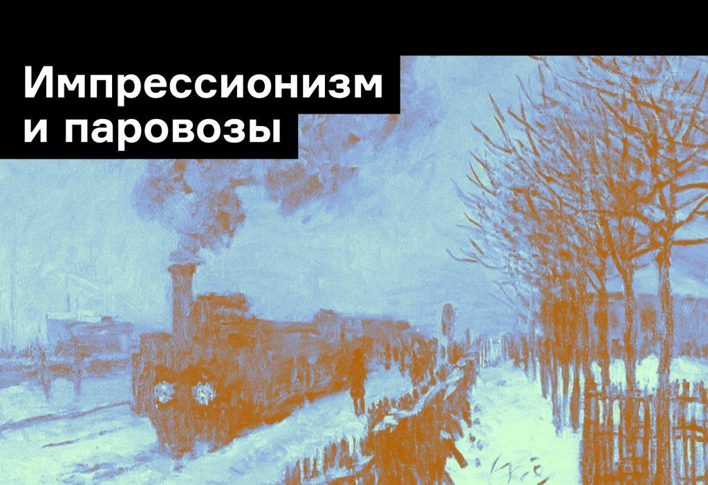 Художники и паровозы: промышленность в полотнах импрессионистов