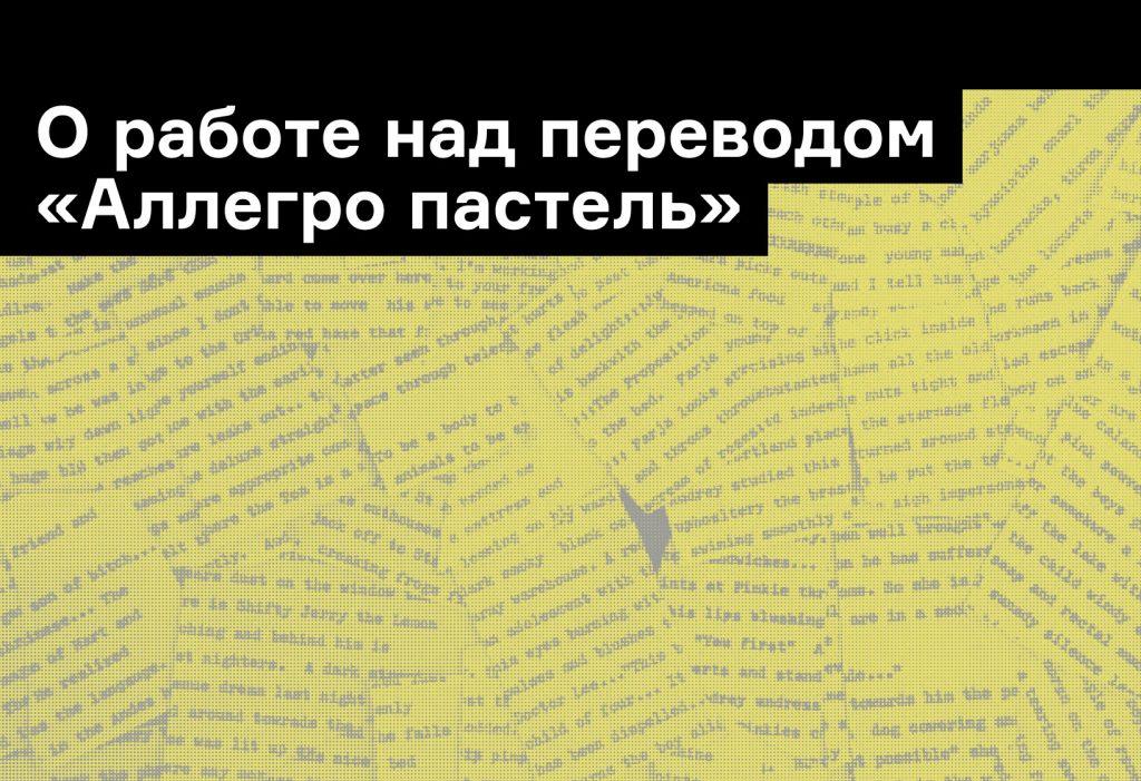 Переводчик «Аллегро пастель» — о книге и ее языке