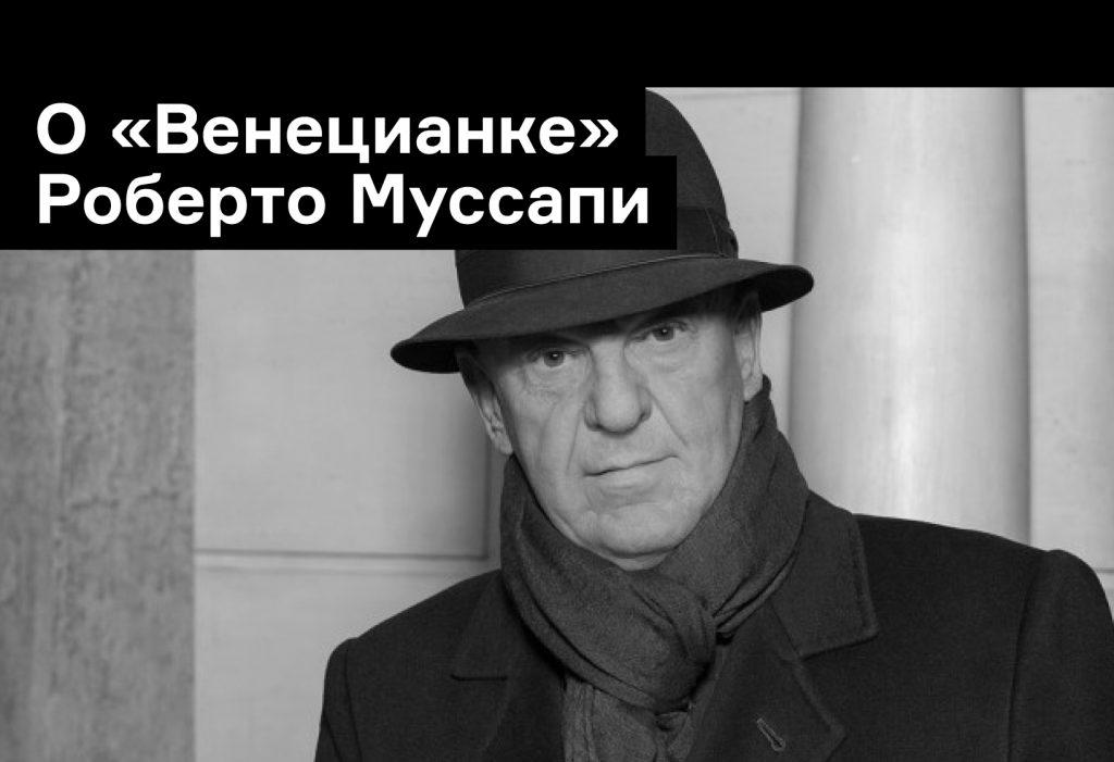 Редактор Ad Marginem Алексей Шестаков о «Венецианке» Роберто Муссапи